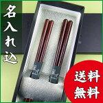 【送料無料】【彫刻名入れ箸】天丸先角箸 夫婦 紙箱セット(2膳)
