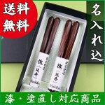 【送料無料】【彫刻名入れ箸】槐(延寿) 削り 夫婦 紙箱セット(2膳)