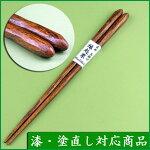 【送料無料】栗けずり箸 先角(1膳)