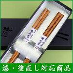 【送料無料】栗八角箸先角 夫婦 紙箱セット(2膳)