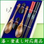 【送料無料】天然木漆仕上げ箸 塗分け 夫婦 ひょうたん箸置き なめらかスプーン 木箱セット(2膳)