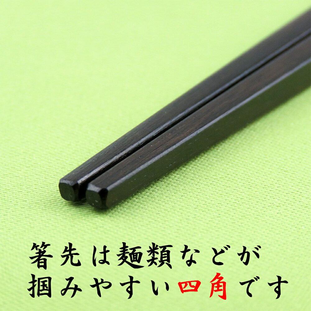 黒檀 角箸(1膳)