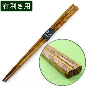 【大人用】箸専門店が作った矯正箸「うるはし」 右利き用(1膳)