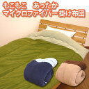 【モニター価格】軽量6色マイクロフファイバー掛け布団 マイクロファーバー綿入り毛布 シングル 150×200cm【RCP】