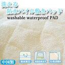 洗える 防水パイル 敷きパッド パッドシーツ シングルサイズ 100×205cm ズレ防止ゴム付