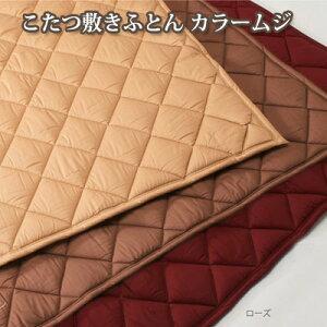 Hecho en Japón Kotatsu piso futón color rectángulo liso 190 × 240cm Kotatsu piso futón [RCP] [9ss]