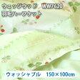 羽毛ハーフケット ウェッジウッド ウォッシャブル ダウンハーフケット ダウン50% WW7620 【naka】【6ss】