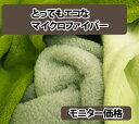 毛布 アウトレット マイクロファイバーブランケット シングルブランケット140×200cm【RCP】【12ss】