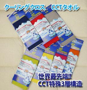 送料無料 熱中症対策 CCTタオル ひんやりタオル クーリングクロス冷却グッズ クールコンフォ…