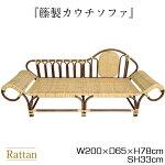 ラタン製のソファ