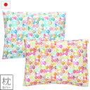ベビー 枕カバー 【KIKI】 日本製 30×40cm 綿100% ※メール便対応商品(ポスト投函)