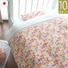 【エントリーでポイント10倍】洗えるベビー布団10点セット《KIKI》日本製ベビー布団セットレギュラーサイズ70×120cm出産祝い