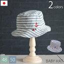 ベビー帽子 ハット マリン 60-1010 UVカット 日よけ 紫外線 日本製