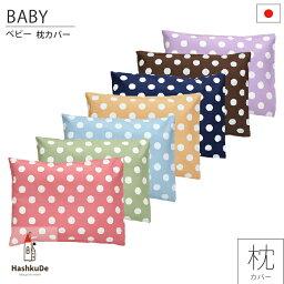 ベビー 枕カバー (ポルカドット) 日本製 30×40cm ※メール便対応商品(ポスト投函)