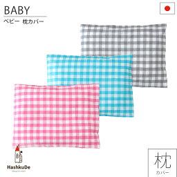 ベビー 枕カバー (ギンガムチェック) 日本製 30×40cm ※メール便対応商品(ポスト投函)