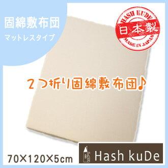 베이비 고체 면 요 《 화이트 》 (70 × 120 × 5cm)