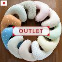 【 OUTLET 】 授乳クッション 【全15柄】 日本製カバーリングタイプ 授乳枕 洗える ベビークッション 送料無料