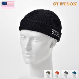 STETSON(ステットソン) ワッチキャップ サマーニット帽 メンズ レディース 春夏 ビーニー フリーサイズ アメリカブランド [ニットワッチ SE447] 送料無料 ギフト プレゼント 父の日 あす楽