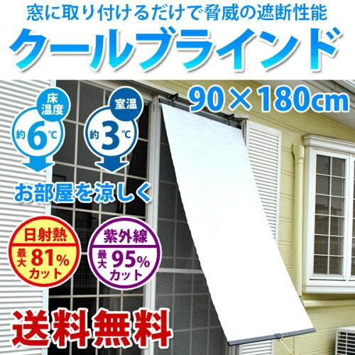 クールブラインド90×180cm日本テキスタイルタイベック紫外線約95%日射熱約81%カッ...
