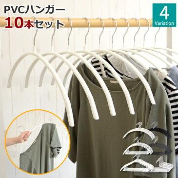 すべらないハンガー PVC 10本 │滑らないハンガー 洋服ハンガー 万能 ハンガー 滑りにくい ハンガー すべりにくい ハンガー