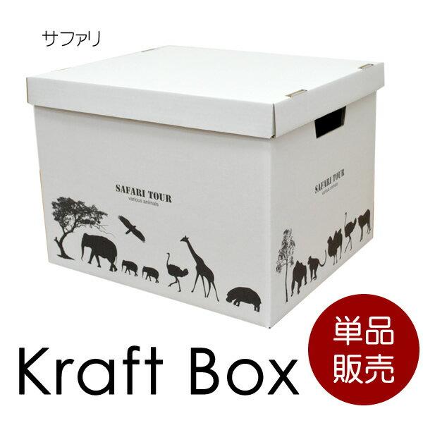 単品 クラフトボックス サファリ Mサイズ│段ボール 収納 収納ボックス 収納BOX 引越し 衣替え 収納ケース 収納ボックス 書類収納 押入れ収納 収納ボックス フタ付き 収納BOX