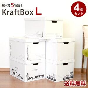 2セット以上購入で1個おまけ【送料無料】クラフトボックスLサイズ 4個セット 収納ケース 収納ボックス 書類収納 押入れ収納 収納ボックス フタ付き おしゃれ 収納BOX ダンボール