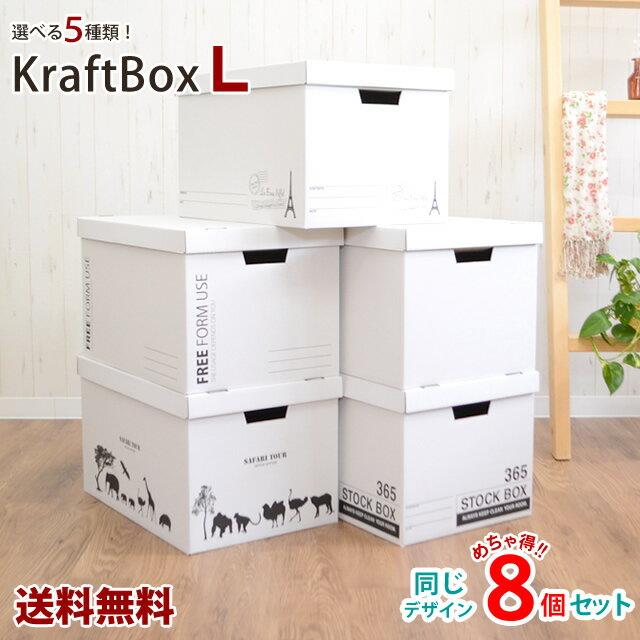 【送料無料】クラフトボックスLサイズ 同柄8個セット 収納ケース 収納ボックス 書類収納 押入れ収納 収納ボックス フタ付き おしゃれ 収納BOX ダンボール