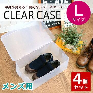 クリアーケース(シューズケース) Lサイズ 4Pセット│メンズシューズ 収納ボックス 半透明 シューズケース シューズボックス 靴 くつ 収納 下駄箱整理