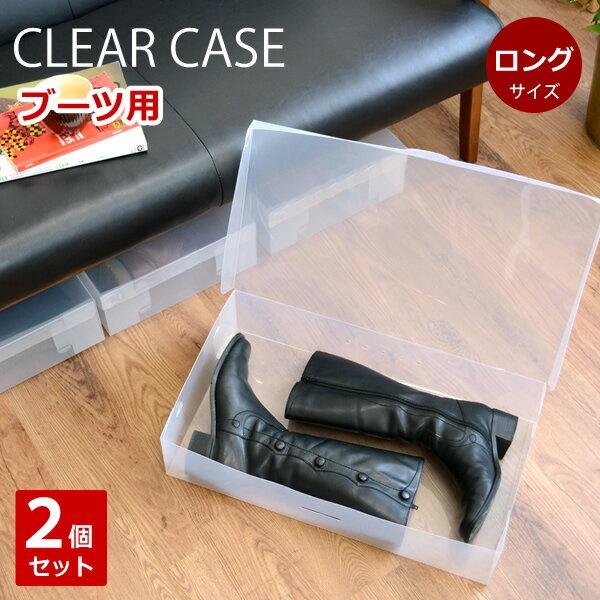 クリアーケース(シューズケース) ロングサイズ 2Pセット│ブーツ 収納ボックス 半透明 シューズケース シューズボックス 下駄箱 ブーツ 収納 ブーツ 収納ボックス ブーツ 収納 ケースの写真