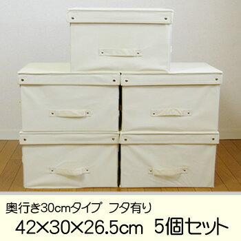 不織布収納ボックス 5個セット フタ付き サイズ42×30×26.5cm 収納ボックス 収納BOX 収納用...