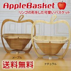 きまぐれセール中!◆送料無料◆☆アップルバスケット Lサイズ apple basket│りんごの可愛いバンブーバスケット 【10P29Mar13】
