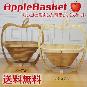 きまぐれセール中!◆送料無料◆☆アップルバスケット Lサイズ apple basket│りんごの可愛いバンブーバスケット 【10P17Apr13】