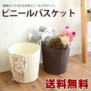 【送料無料】ランドリーバスケット ビニール素材│ランドリーバスケット ...