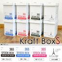 クラフトボックスS 収納ボックス フタ付きダンボールの収納ボックス│カラーボックスに2箱入るタイプの収納ボックスです