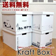 ★2セット以上購入で1個おまけ★収納 クラフトボックスL 4個 収納ケース 収納ボックス 書類収納 押入れ収納 収納ボックス フタ付き 収納BOX