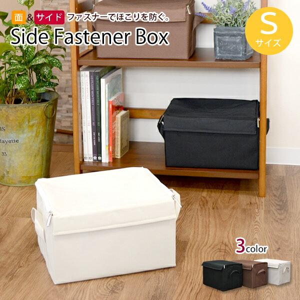 サイドファスナー収納ボックスS│折りたたみ クローゼット収納 収納BOX フタ付き 収納 収納用品 クローゼット収納 収納BOX 収納 おしゃれ 収納 押入れ収納 収納用品