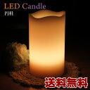 【送料無料】LED キャンドル 円柱│フレームレスキャンドル(Flameless Candles) 【RCP】【141101coupon300】 【マラソン201410_送料込み】
