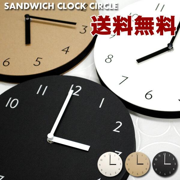 【送料無料】SANDWICH CLOCK サークル シンプルで軽〜い壁掛け時計/おしゃれ/モダン/北欧
