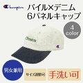 【Champion】パイル×デニム6パネルキャップ4color