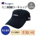 【Champion】ミニ刺繍ローキャップ帽子