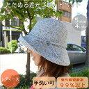【送料無料】コンパクトに収納♪ブレードハット 帽子 小花 5...