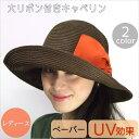 【送料無料】大リボン付きキャペリン 帽子 2color【レデ...