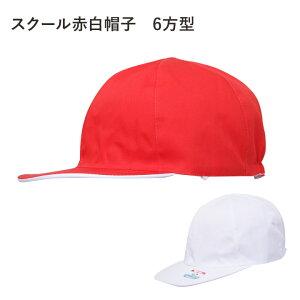 【スクール赤白帽子】6方型キッズ 子供 手洗い可 黄帽子 小さい 大きい サイズ 学校 幼稚園 入学 進学 525-100A