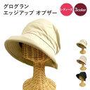 【送料無料】グログランエッジアップオブザー 帽子 3colo...