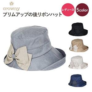 【crowny】帽子 レディース UV おしゃれ 紫外線対策 日よけ ハット ブリムアップ サイズ調整 ギフト 運動会 旅行