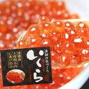 函館産いくら醤油漬 300g【数量限定】昆布醤油に付け込まれた イクラ いい味出しています。 お取り寄せグルメ