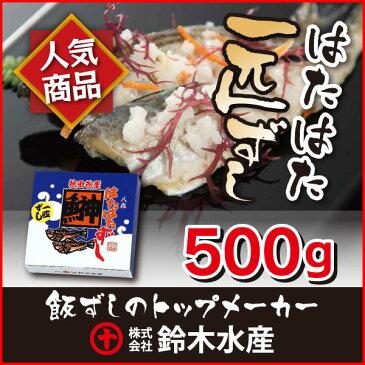 ハタハタ 寿司 鈴木水産 はたはた 一匹ずし500g(紙箱)【いずし】【イズシ】【鰰飯寿司】【ハタハタ飯寿司】【秋田】出川 充電させてください
