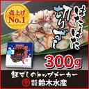 鈴木水産 ハタハタ 寿司 送料無料 はたはた 切りずし300...
