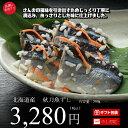 秋刀魚ずし500g紙箱(いずし・イズシ)(さんま・サンマ)お...