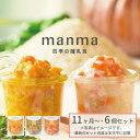 ベビーフード 鶏と有機野菜のおかゆ(9ヶ月頃から)(100g)【鹿児島有機】